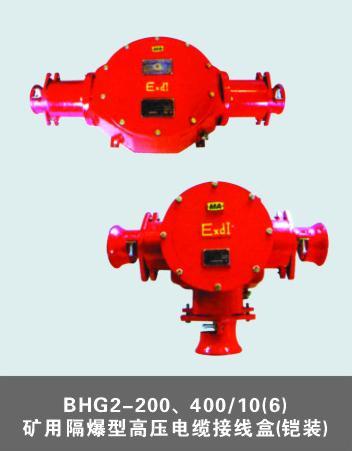 bhg1矿用隔爆型高压电缆接线盒报价