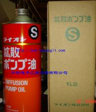 供应扩散泵油LIONS LIONS