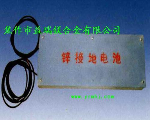 供应锌接地电池
