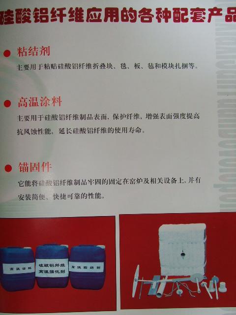 供应耐火材料硅酸铝纤维施工配套用高温粘结剂
