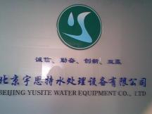 北京宇思特水处理设备有限公司简介
