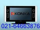 供应上海浦东新区康佳电视机维修部电话64663876预约上门