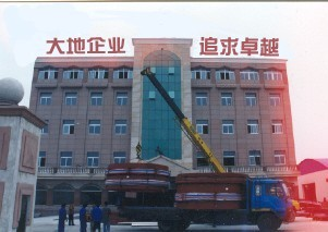 武汉大地管道配件制造有限公司