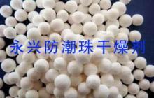 供应    活性氧化铝