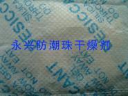 制冷剂图片