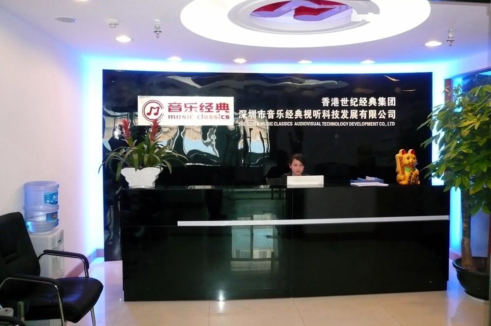 深圳市音乐经典视听科技发展有限公司