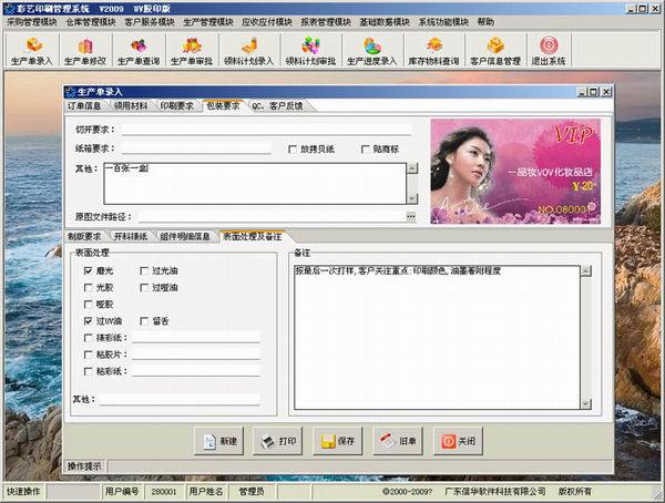 供应彩艺UV胶印刷行业管理软件UV印刷管理系统批发
