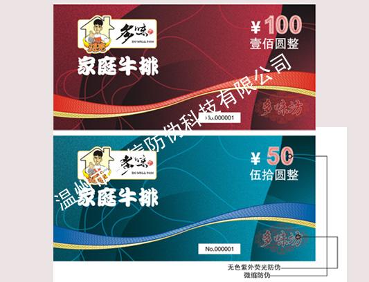 供应超市代金券制作 防伪优惠券 粽子优惠券设计制作 温州咖啡优惠券