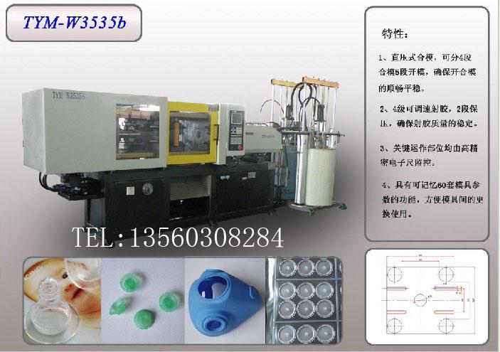 供应液态硅胶机批发