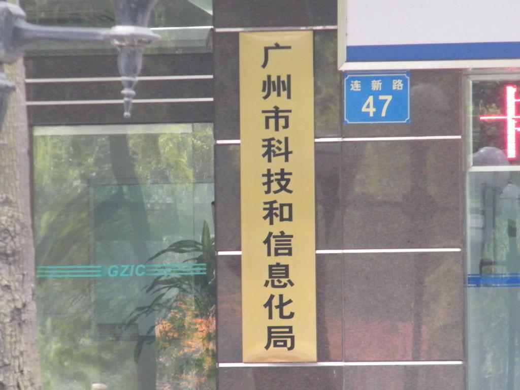 广州牌匾制作图片/广州牌匾制作样板图