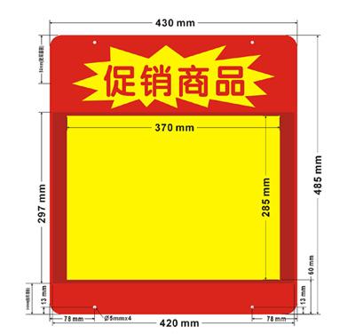 供应海报保护膜、OPP保护摸、促销标价牌