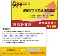 广州纸卡充值卡制作设计厂家图片
