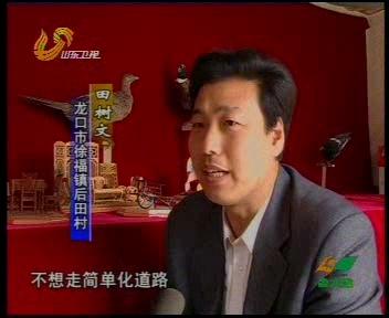 龙口市徐福博文木艺厂