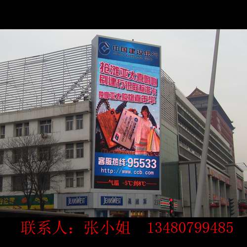 电子广告牌