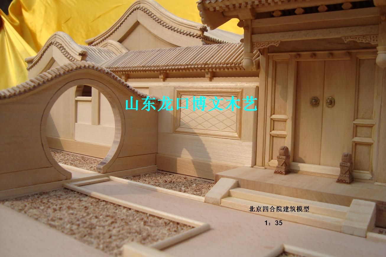 供应北京四合院建筑模型,古建筑模型家具模型,微缩袖珍工艺品