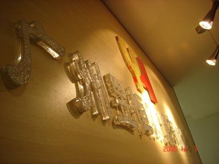 供应广州有机玻璃工艺 #水晶字制作批发