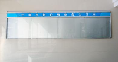 铝合金型材宣传栏,外观简洁,大方,实用耐看.