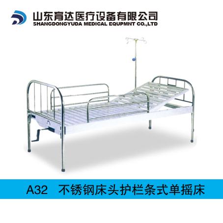 供应a32不锈钢床头护栏条式单