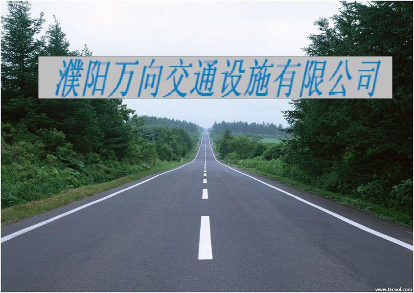 濮阳万向交通设施公司