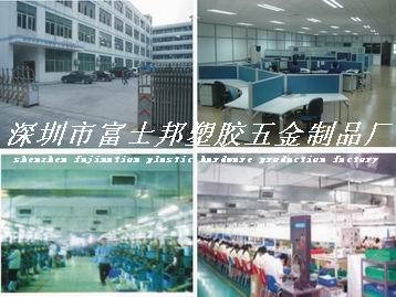 深圳市富士邦塑胶五金制品厂