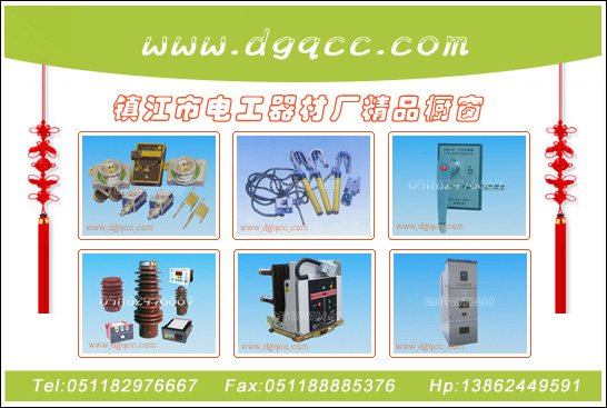 江苏省镇江市电工器材厂
