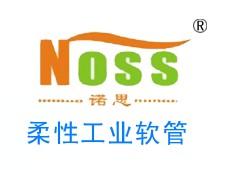 深圳诺锐软管有限公司