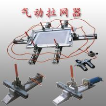 供应气动拉网机绷网机