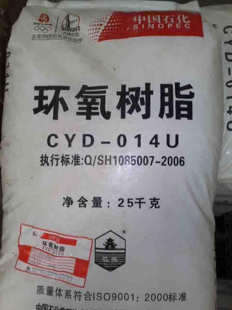 环氧树脂_环氧树脂供货商