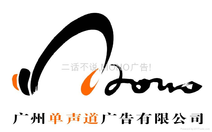 广州单声道广告有限