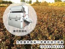 供应二手棉花加工设备