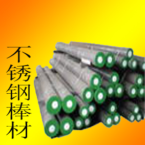 供应316不锈钢棒316不锈钢棒图片
