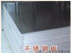 供应304不锈钢板304不锈钢板图片