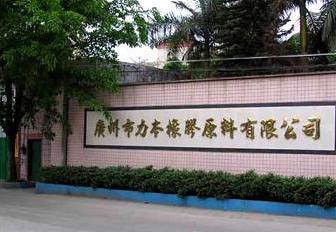 广州力本(巨龙)橡胶原料贸易有限公司销售部