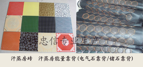 供应汗蒸房功能材料生产厂家图片
