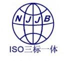 际标质量认证咨询公司(昆明)外联部