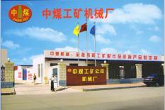 济宁市中煤工矿机械加工厂简介