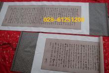 四川民间工艺品出师表