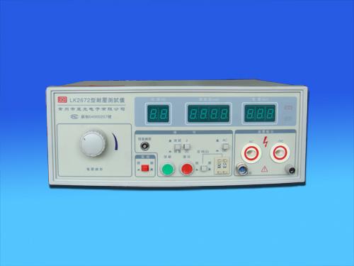 主营:             lk2672a 交直流耐压测试仪 (全数显,带遥控