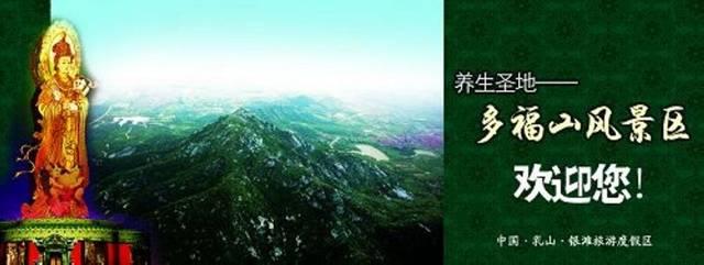 供应多福山旅游风景区