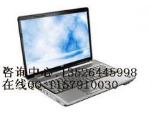 供应笔记本电脑