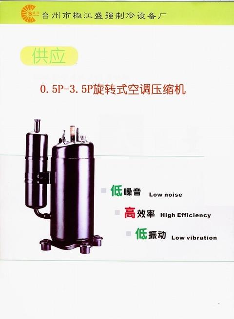 台州市大为制冷设备有限公司