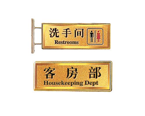 公司生产供应洗手间牌 高清图片
