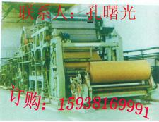 供应烧纸造纸机-竹子造纸机-造纸设备机图片