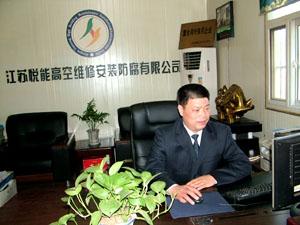 江苏悦能高空维修安装防腐保温有限公司