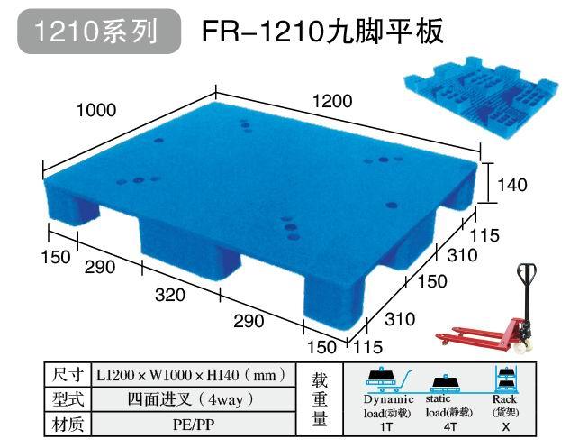 山西太原九脚平板塑料托盘15866585112批发