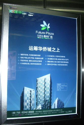 供应深圳电梯广告-框架广告