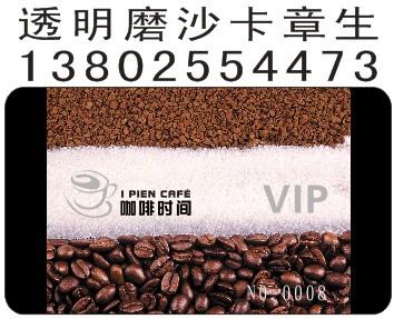 供应透明磨沙PVC非标卡