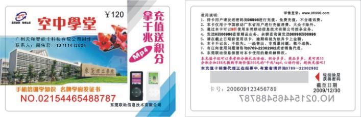 供应纸质电话卡制作,制作密码刮刮乐卡,制作学习充值卡,制作抽奖卡批发