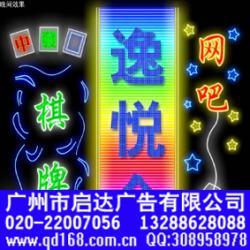 供應廣州霓虹燈廣告牌