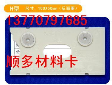 供应江苏磁性材料卡磁性材料卡图片